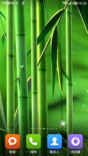 竹之语动态壁纸