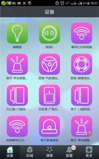 易豪智能|玩生活App免費|玩APPs