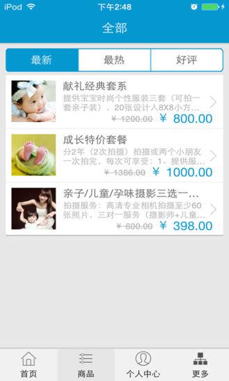 免費下載生活APP|茂名小脚丫摄影 app開箱文|APP開箱王