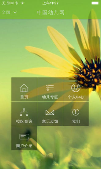 star gr android app 論壇 - APP試玩 - 傳說中的挨踢部門