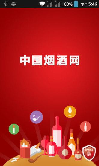 中国烟酒网