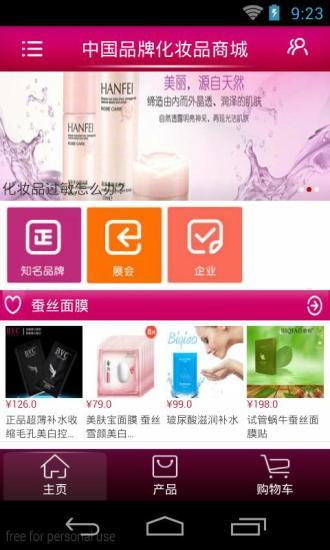 中国品牌化妆品商城