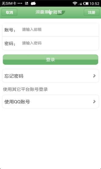 玩免費生活APP|下載河南茶叶批发平台 app不用錢|硬是要APP