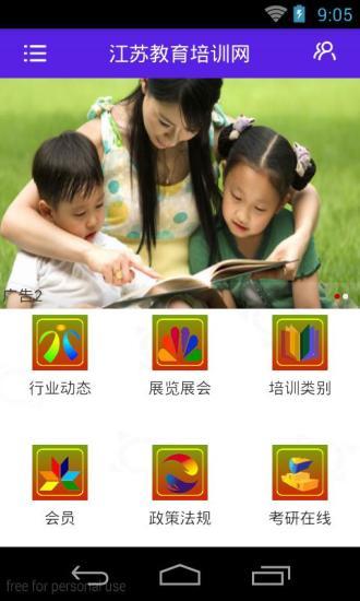 江苏教育培训网