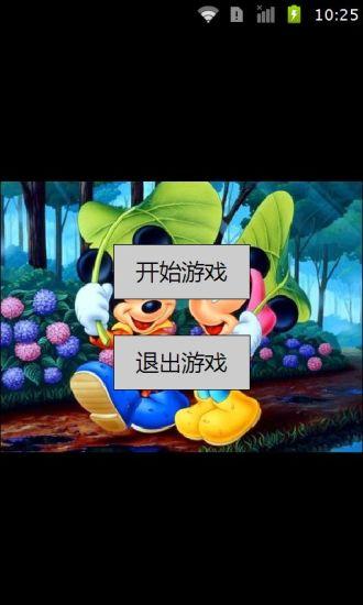 米老鼠拼拼乐