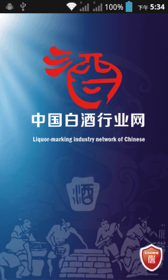 中国白酒行业网
