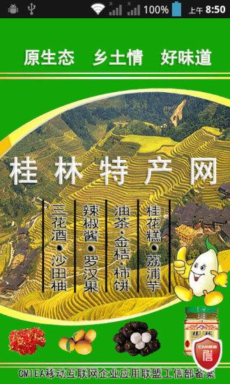 桂林特产网