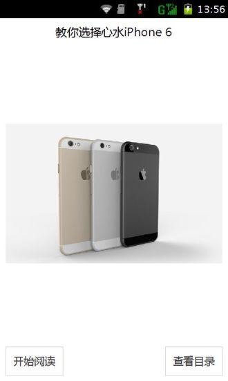 教你选择心水iPhone6