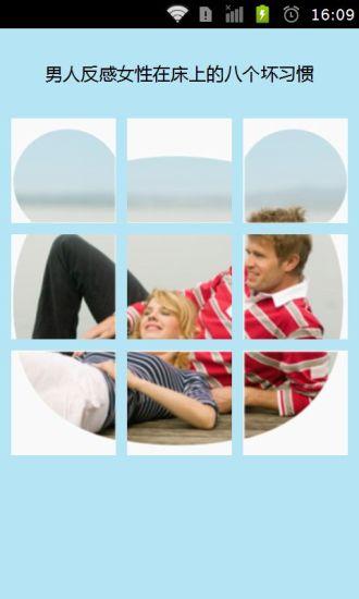 男人反感女性在床上的八个坏习惯
