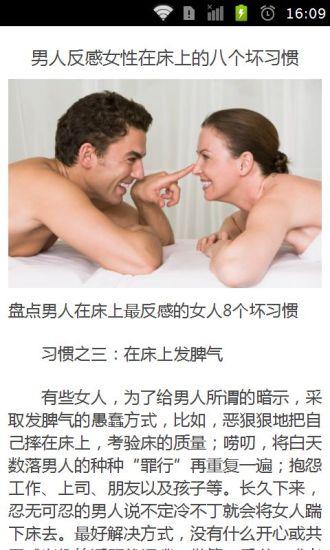 玩免費書籍APP|下載男人反感女性在床上的八个坏习惯 app不用錢|硬是要APP