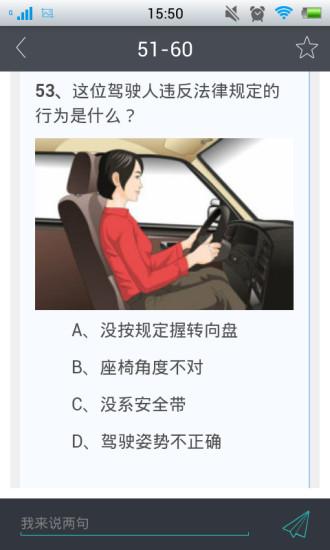 玩工具App|小车驾照考试模拟免費|APP試玩