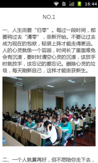 大学生必读语录
