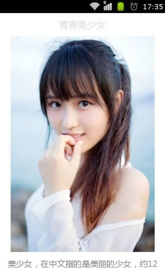 清纯美少女