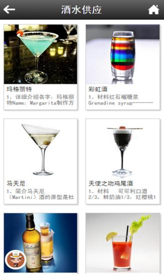 玩娛樂App 长沙酒吧免費 APP試玩