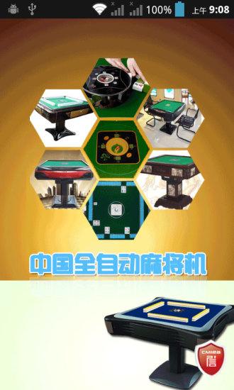 中国全自动麻将机