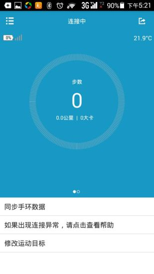 玩健康App Fitband免費 APP試玩