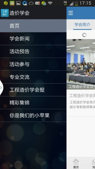 工程造价学会