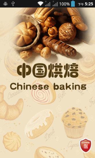 中国烘焙网