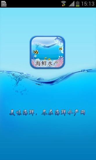 海鲜水产网