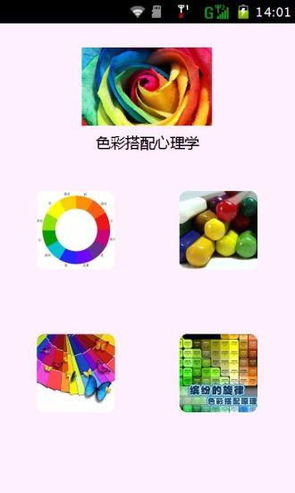 色彩搭配心理学