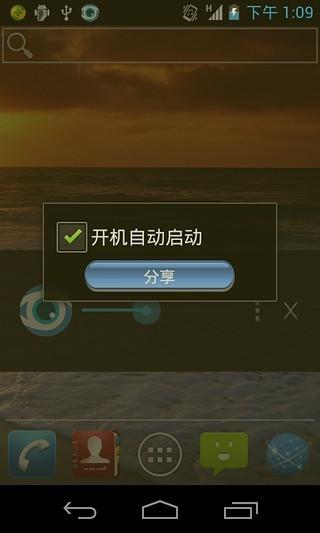 玩工具App 蓝光护眼过滤器免費 APP試玩