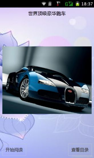 世界顶级豪华跑车