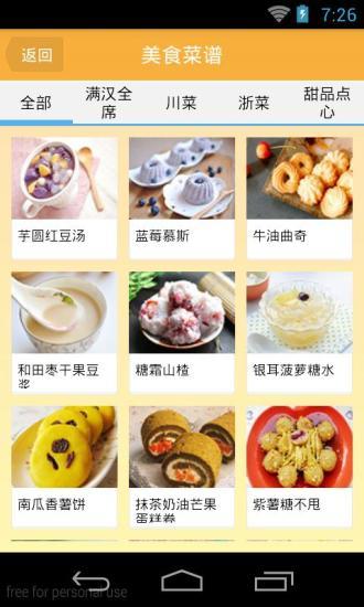 生活必備免費app推薦|中华美食网線上免付費app下載|3C達人阿輝的APP