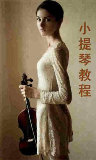 小提琴视频教学