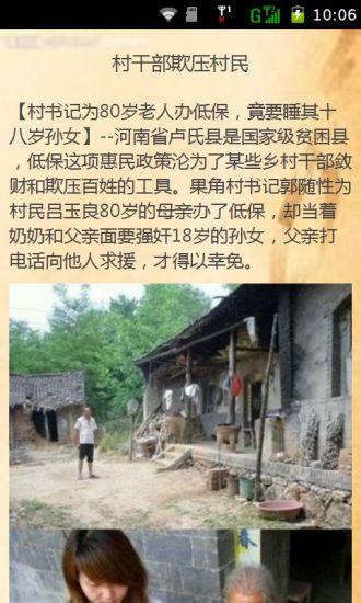玩免費書籍APP|下載病态的中国社会现象 app不用錢|硬是要APP
