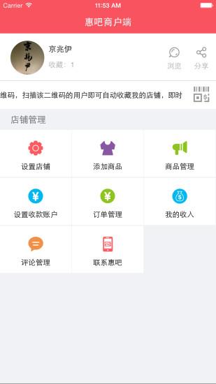 玩購物App|惠吧免費|APP試玩