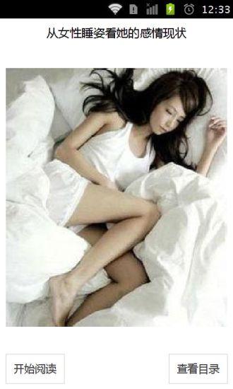 从女性睡姿看她的感情现状