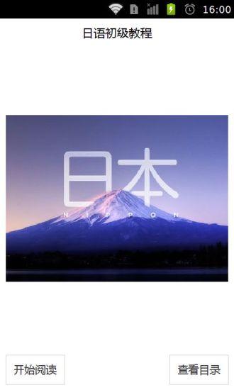 日语初级教程
