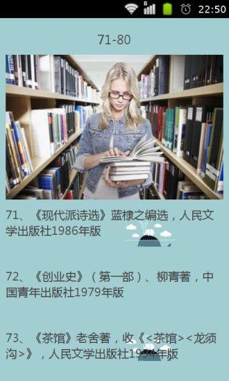 免費下載書籍APP|大学生必读的100本经典书目大全 app開箱文|APP開箱王