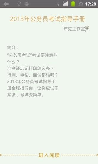 2013年公务员考试