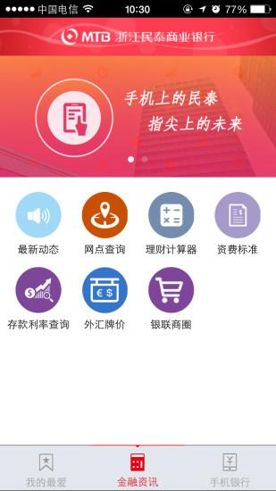 民泰手机银行