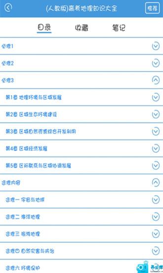 2013 app推薦整理篇(Android / iOS都適用) (2014.02.10小更新) @ 菲 ...