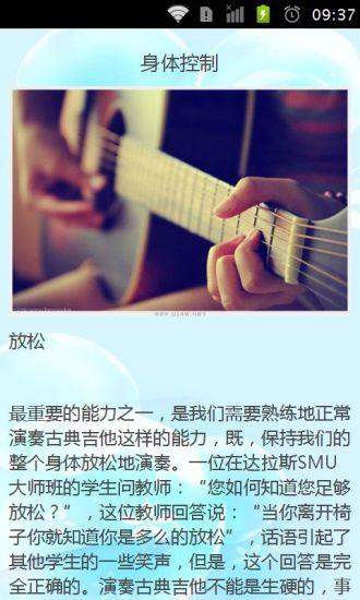 古典吉他随身宝典