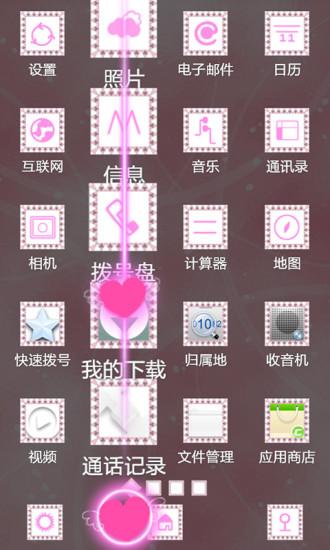 玩免費工具APP|下載粉色心情3D桌面主题 app不用錢|硬是要APP