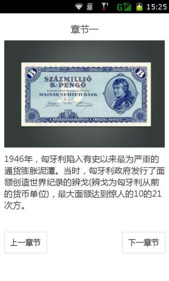 世界上奇特的钱币