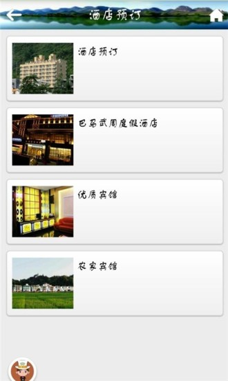 玩旅遊App|巴马旅游免費|APP試玩