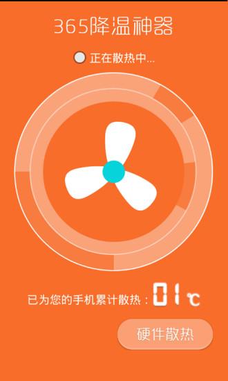 365降温神器|玩工具App免費|玩APPs