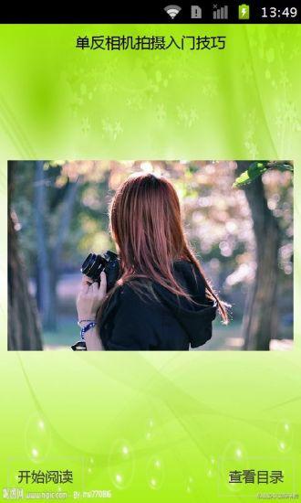 单反相机拍摄入门技巧