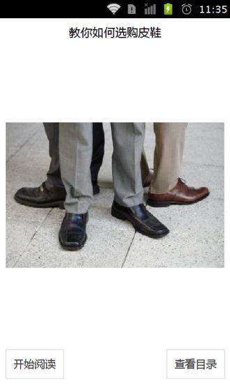 教你如何选购皮鞋