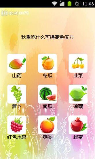 秋季吃什么可提高免疫力