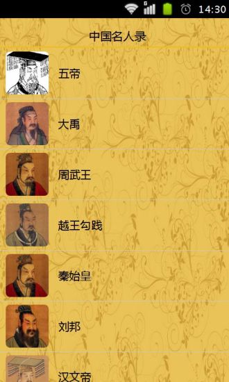 中国名人录