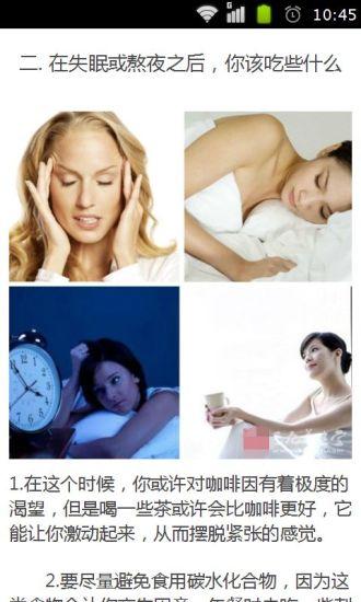 缓解9种不适健康饮食