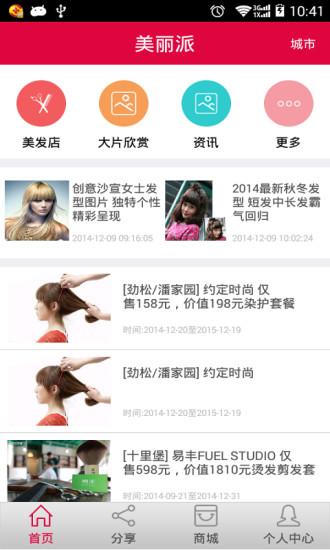 玩生活App|美丽派免費|APP試玩