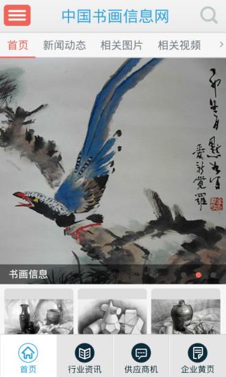 中国书画信息网