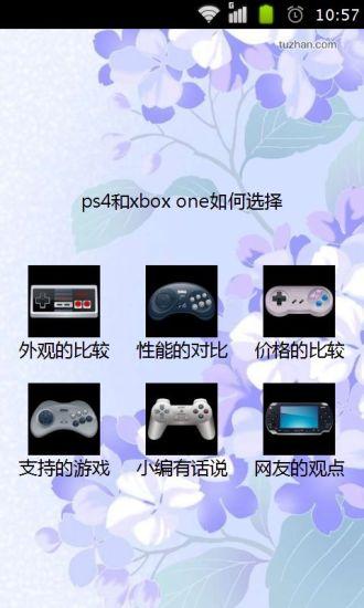 ps4和xboxone如何选择