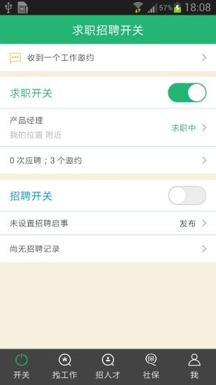 生活必備免費app推薦 求职招聘开关線上免付費app下載 3C達人阿輝的APP